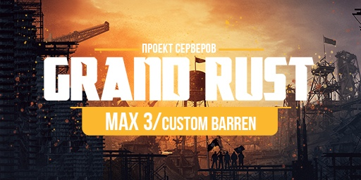 GRAND RUST #4 [MAX 3 | DUEL | X2 | XP | CASE | BARREN MAP] Wipe